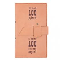 Визитница 3-х секц. Не имей 100 рублей … в кож.облож.