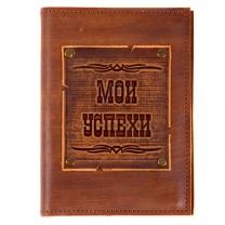 Ежедневник малый Мои успехи в кож.облож. недатир. (коричн.)