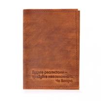 Обложка на паспорт ЧеГевара(корич.)
