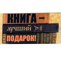 Конверт для денег Книга