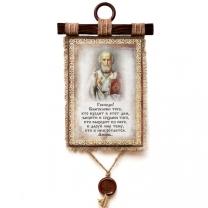 Подарочный свиток Благословение гостей Николай