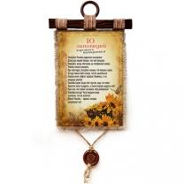 Подарочный свиток 10 Заповедей хорошего настроения