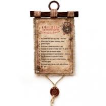 Подарочный свиток 10 Заповедей хорошей жены