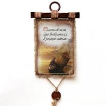 Подарочный свиток Парусник Гавань