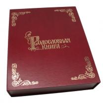 Подарочный футляр для родословной книги