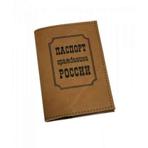 Обложка на паспорт Гражданин (св. кроч.)