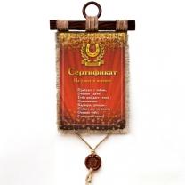 Подарочный свиток Сертификат на Удачу