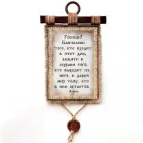 Подарочный свиток Универсальная молитва