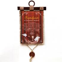 Подарочный свиток Сертификат на Исполнение желаний