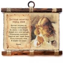 Подарочный свиток Детская молитва на ночь
